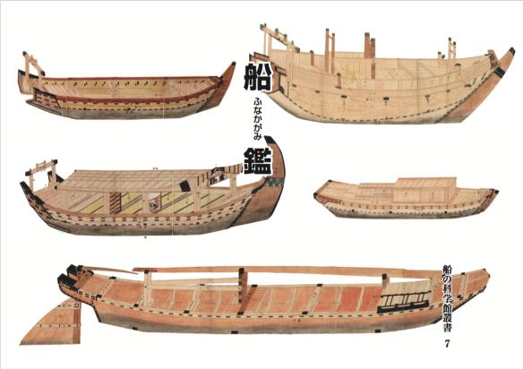Funakagami cover